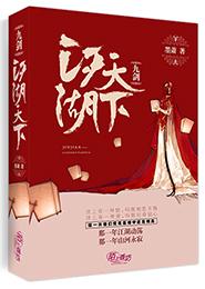 九剑——江湖天下
