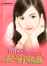 Boss绝宠小娇妻