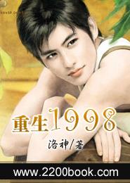 重生1998