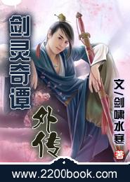 剑灵奇谭·外传