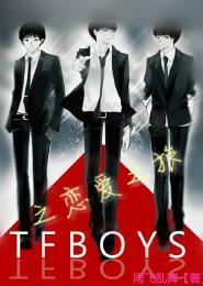 TFboys之恋爱之旅