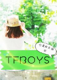 TFboys你离我太遥远