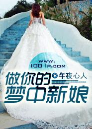 做你的梦中新娘