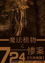 魔法植物之724惨案