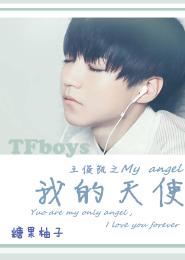 TFboys之我的天使