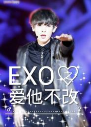 EXO之爱他不改