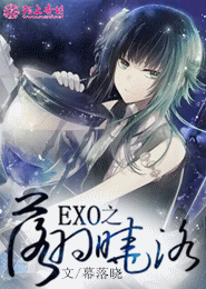 EXO之落羽晓洛