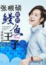 张根硕:我的鳗鱼王子