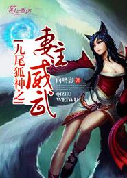 九尾狐神之妻主威武