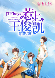 TFboys惹上王俊凯