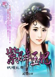穿越之紫眸王妃