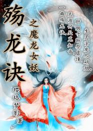 殇龙诀:仙尊的魔龙女妖