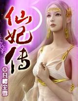 神话红颜:仙妃传(全本)