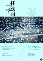 一季任浅雨