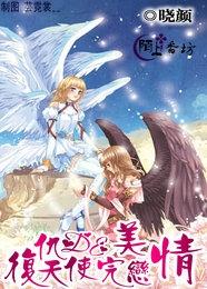 复仇天使的完美恋情