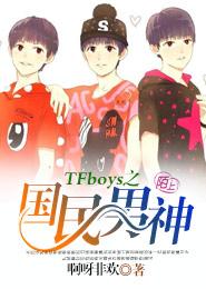 TFboys之国民男神