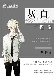 EXO:灰白桎梏